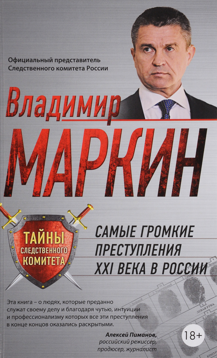 Владимир Маркин Самые громкие преступления XXI века в России