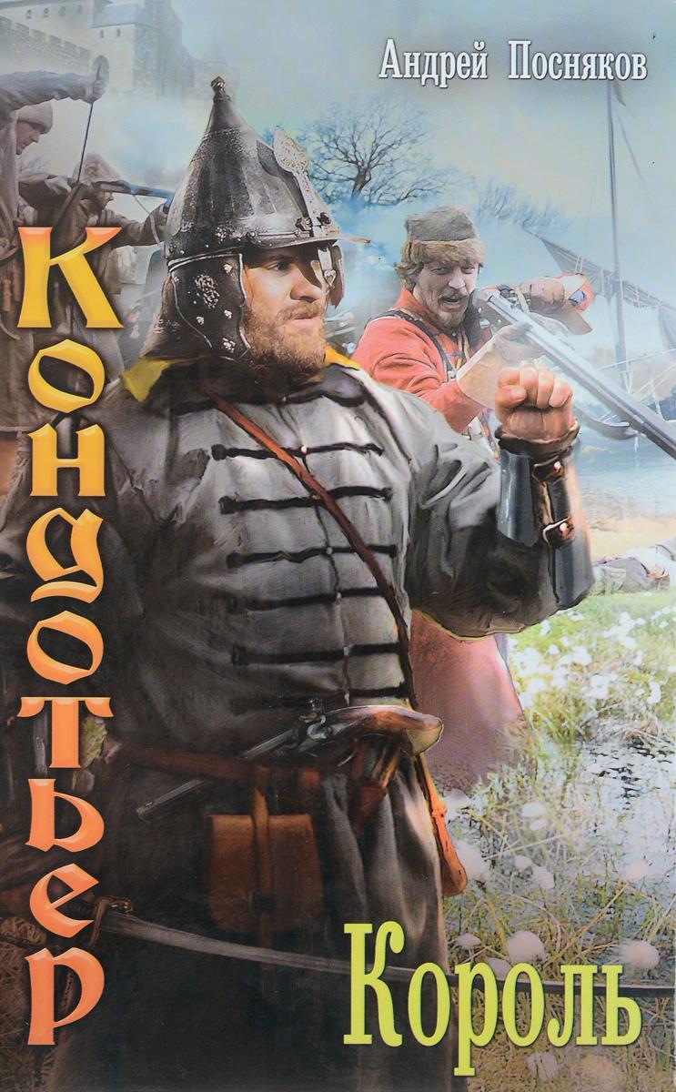 Андрей Посняков Кондотьер. Король