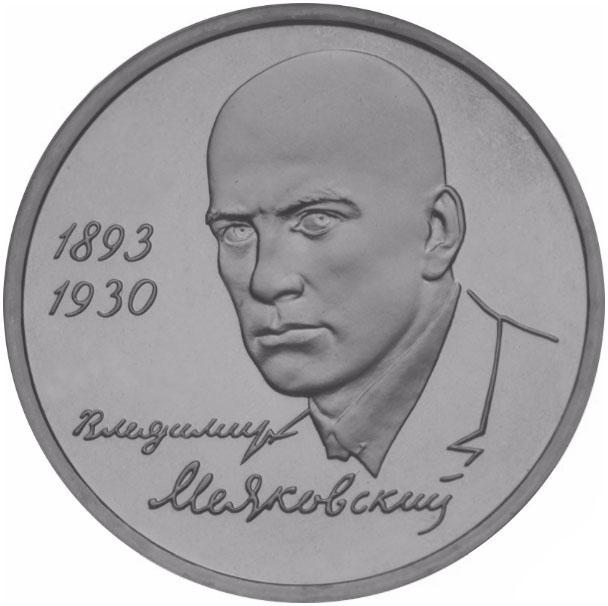 цены Монета номиналом 1 рубль