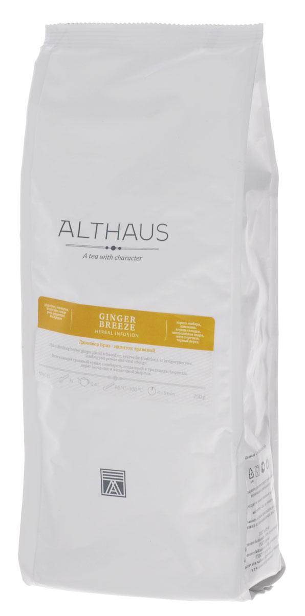 Althaus Ginger Breeze травяной листовой чай, 250 г teacher карельский чай цветочно травяной купаж 500 г