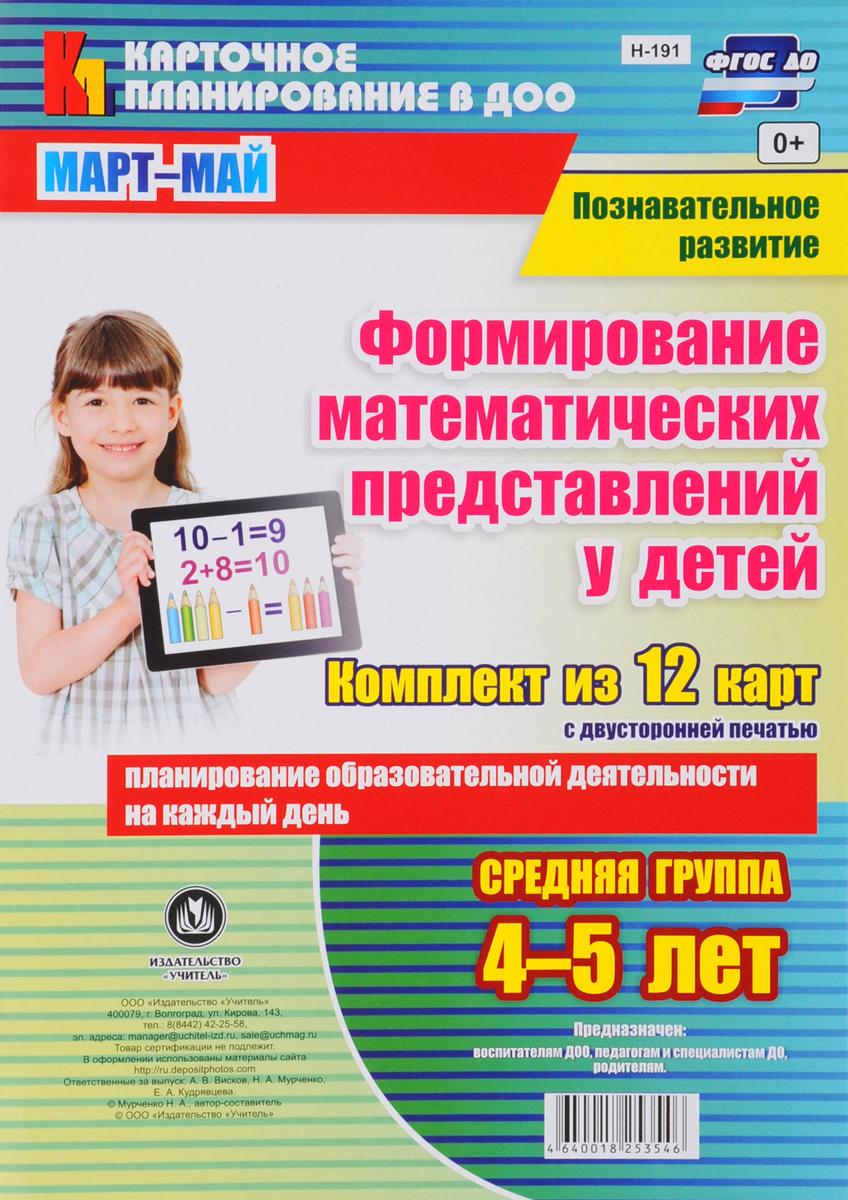 Н. А. Мурченко Познавательное развитие. Формирование математических представлений детей. 4-5 лет (комплект из 12 карт с двусторонней печатью)