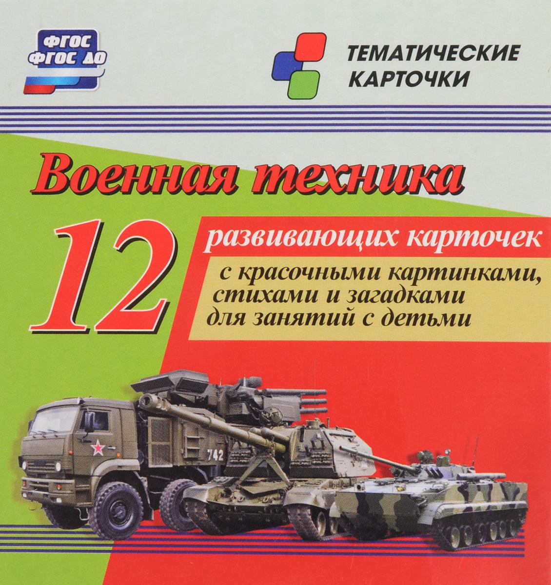 Военная техника (12 развивающих карточек) техника