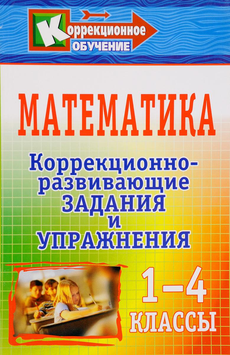 Е. П. Плешакова Математика. 1-4 классы. Коррекционно-развивающие задания и упражнения