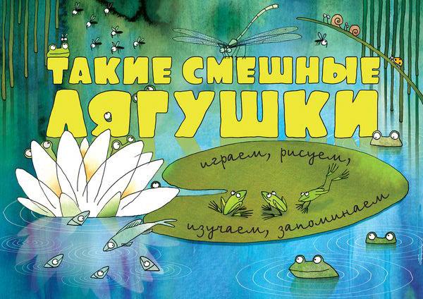 Филиппова Н.Н., Такие смешные лягушки