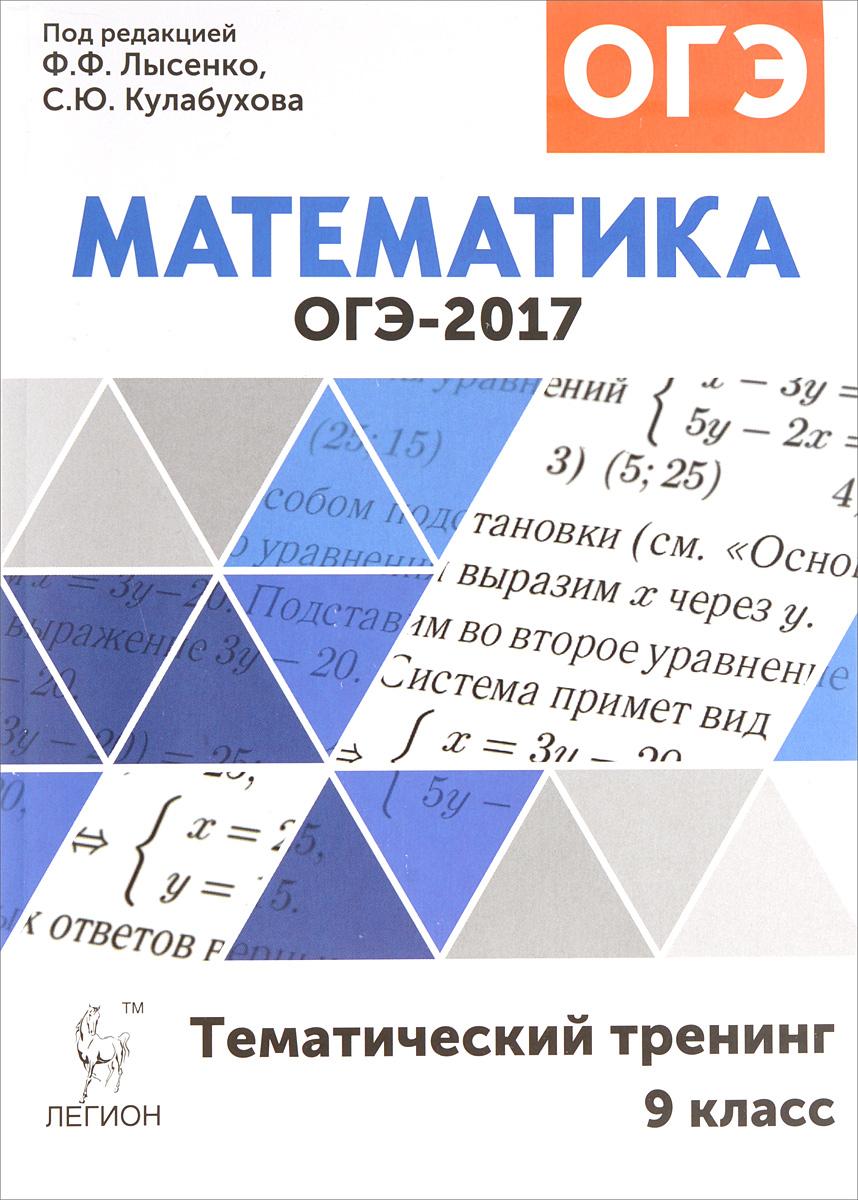 ОГЭ-2017. Математика. 9 класс. Тематический тренинг