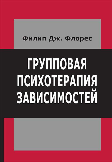 Филип Дж. Флорес Групповая терапия зависимостей