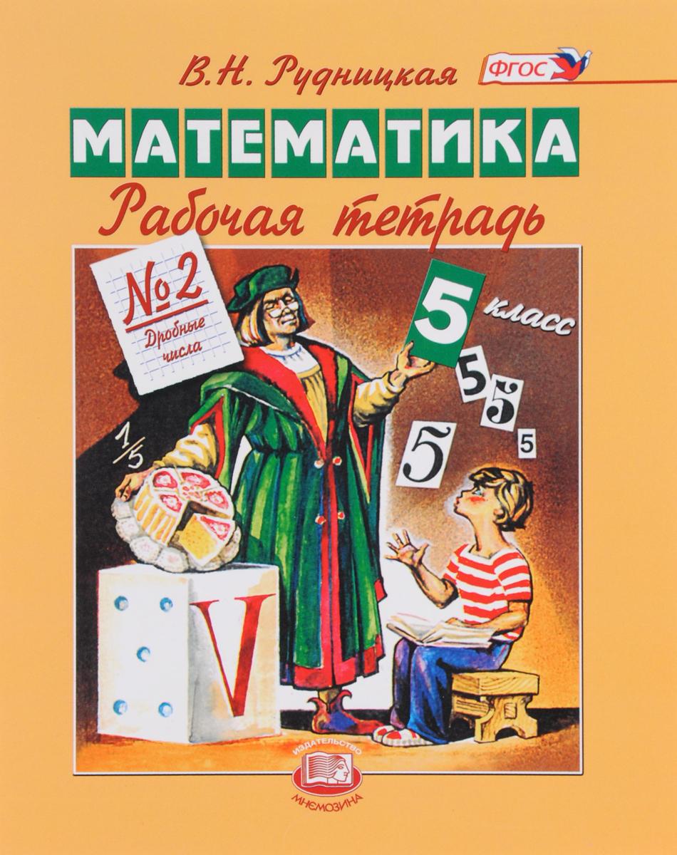 В. Н. Рудницкая Математика. 5 класс. Рабочая тетрадь №2. Дробные числа агейчик н математика 2 класс тетрадь для закрепления знаний