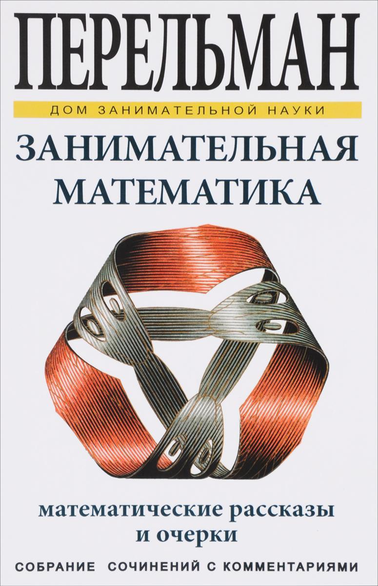 Я. И. Перельман Занимательная математика с и парканова занимательная математика