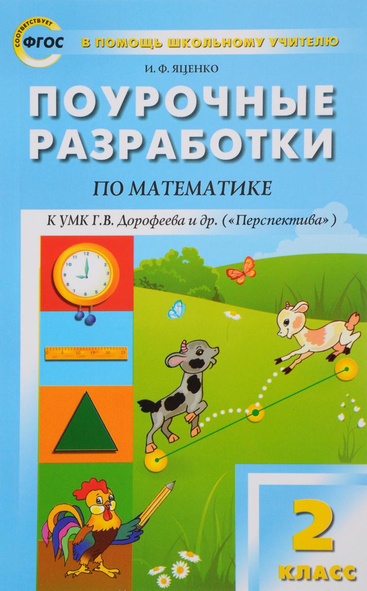 И. Ф. Яценко Математика. 2 класс. Поурочные разработки. К УМК Г. В. Дорофеевой и др. (