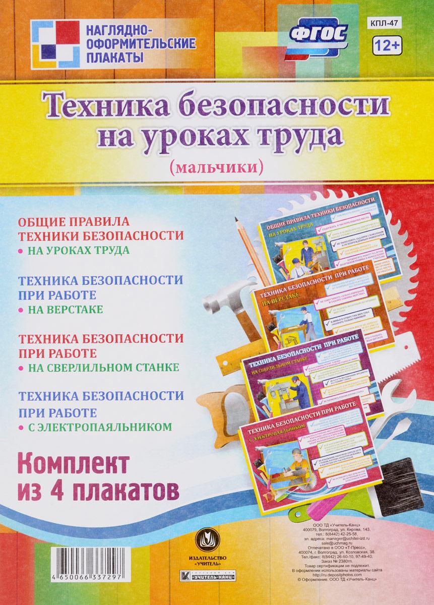 Техника безопасности на уроках труда. Мальчики (комплект из 4 плакатов) техника безопасности на уроках труда девочки комплект из 4 плакатов