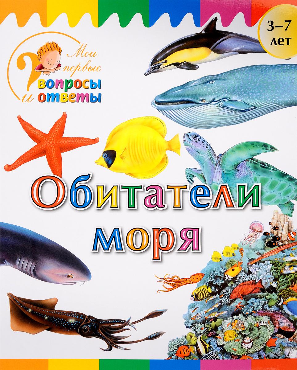 А. А. Орехов Обитатели моря