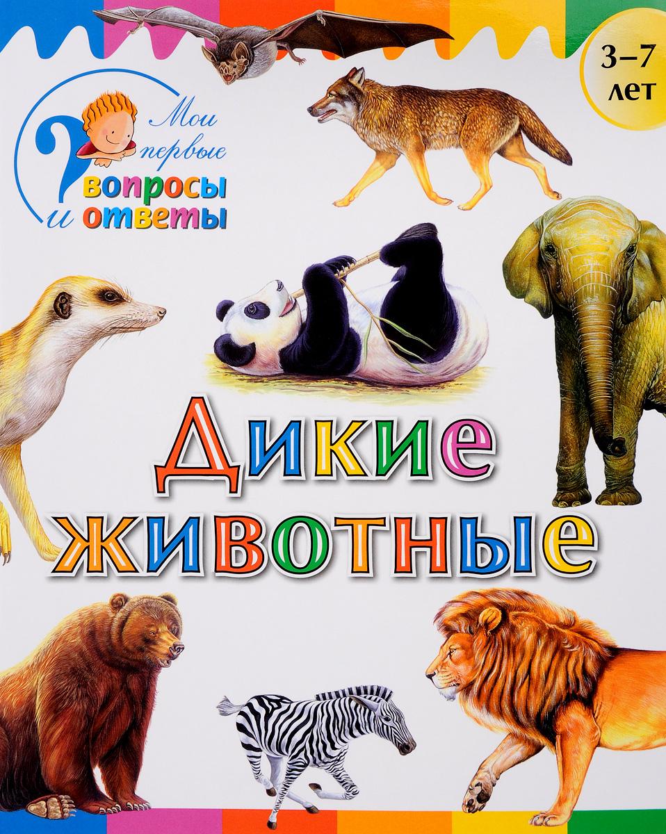 А. А. Орехов Дикие животные