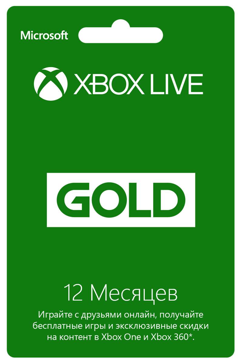 Карта подписки Xbox Live Gold (12 месяцев) электронная версия для xbox microsoft золотой статус xbox live gold 12 месяцев