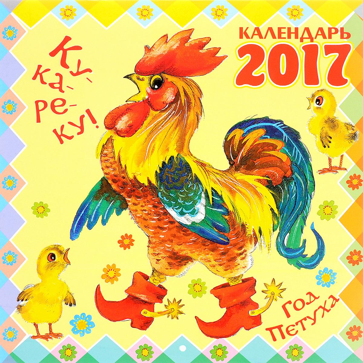 Прикольные картинки календаря 2017
