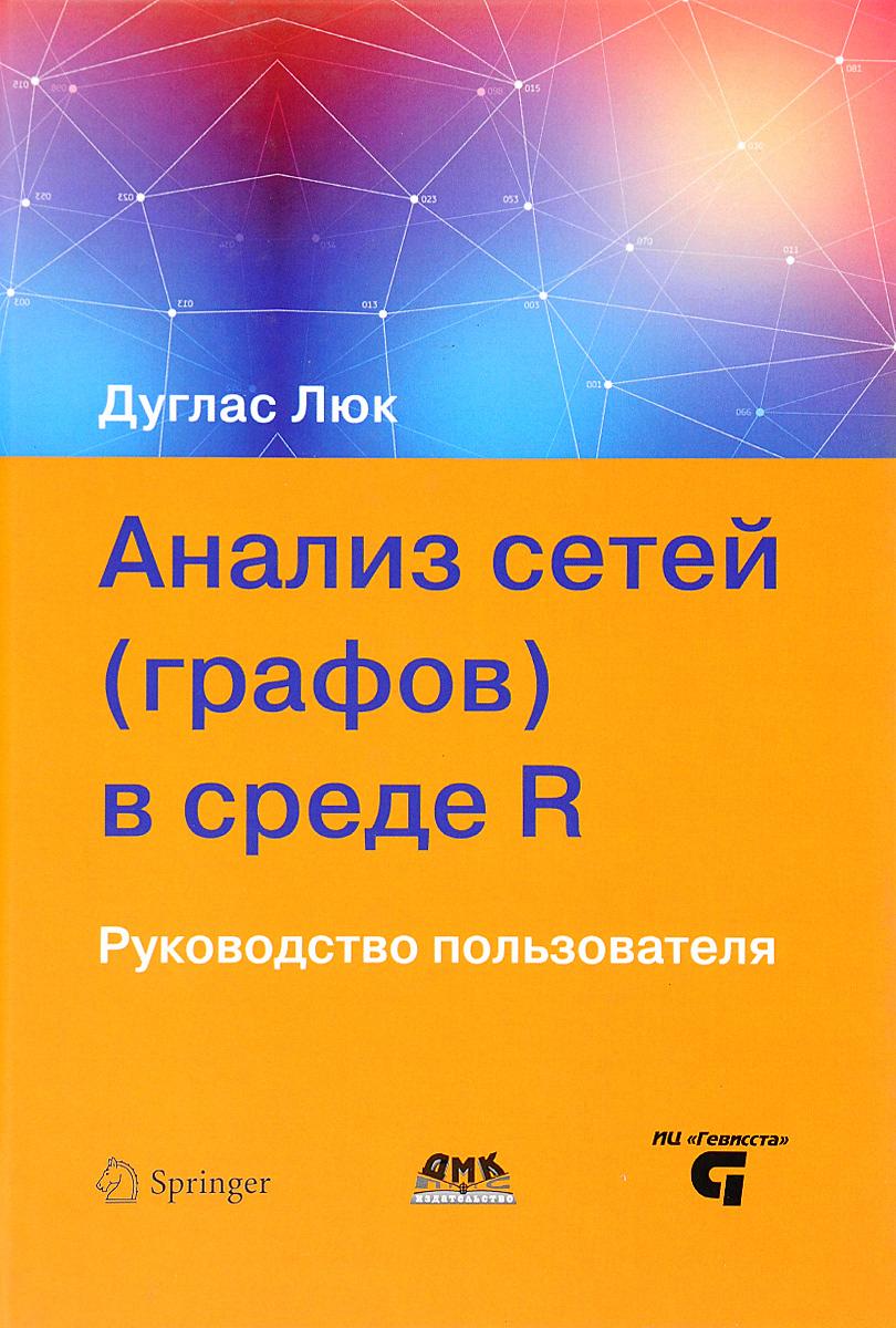 Анализ сетей (графов) в среде R. Руководство пользователя