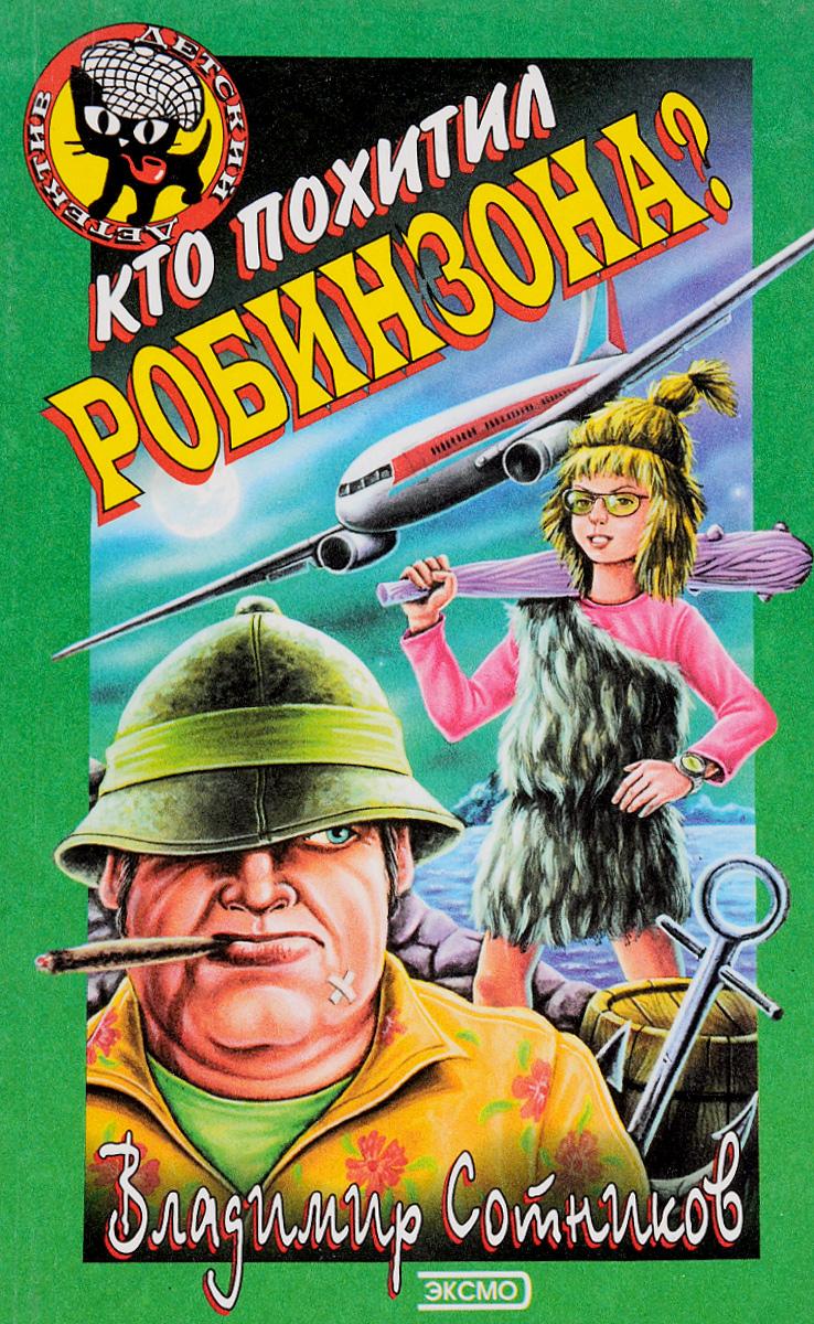 Кто похитил Робинзона?
