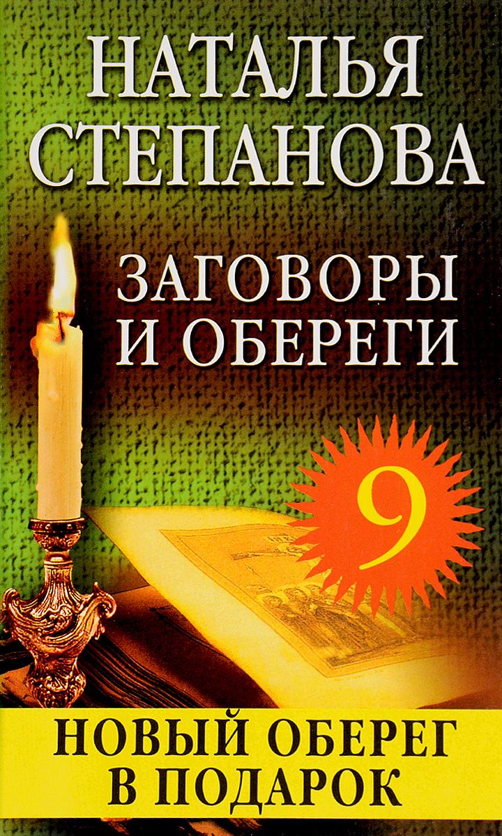 Наталья Степанова Заговоры и обереги - 9