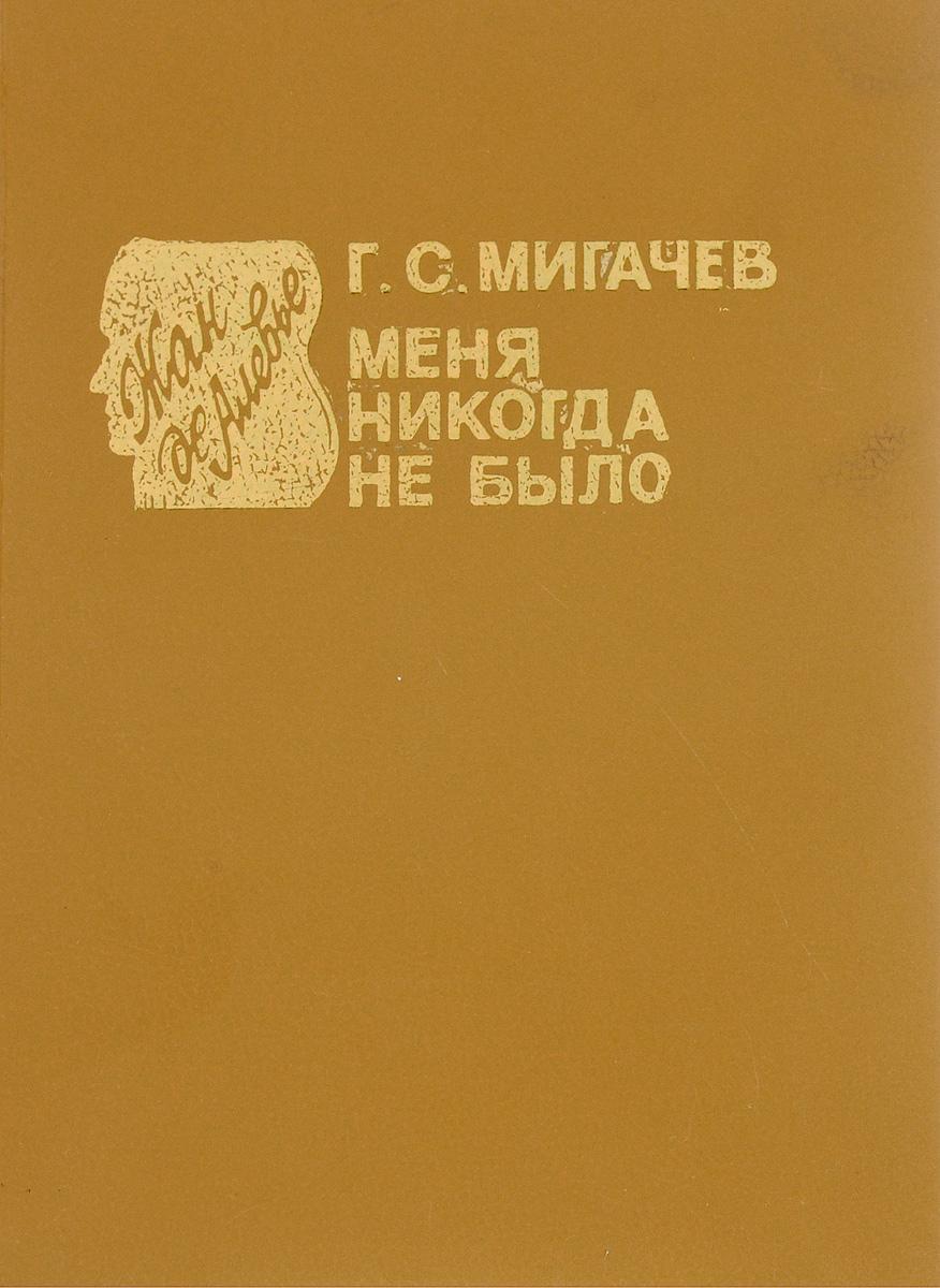 Г.С.Мигачев Меня никогда не было