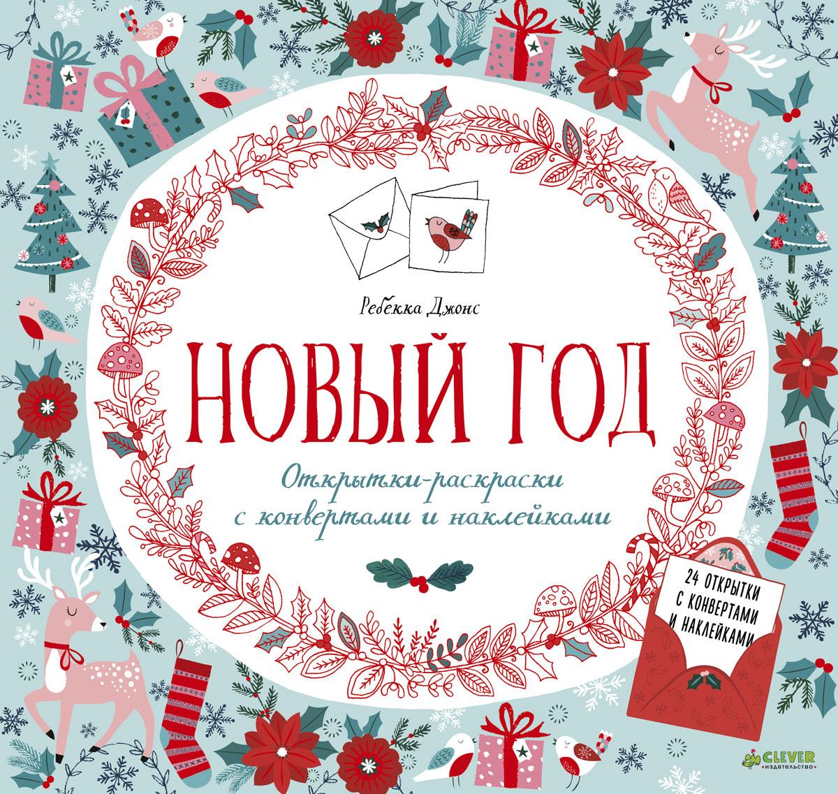 Ребекка Джонс Новый год. Открытки-раскраски с конвертами и наклейками