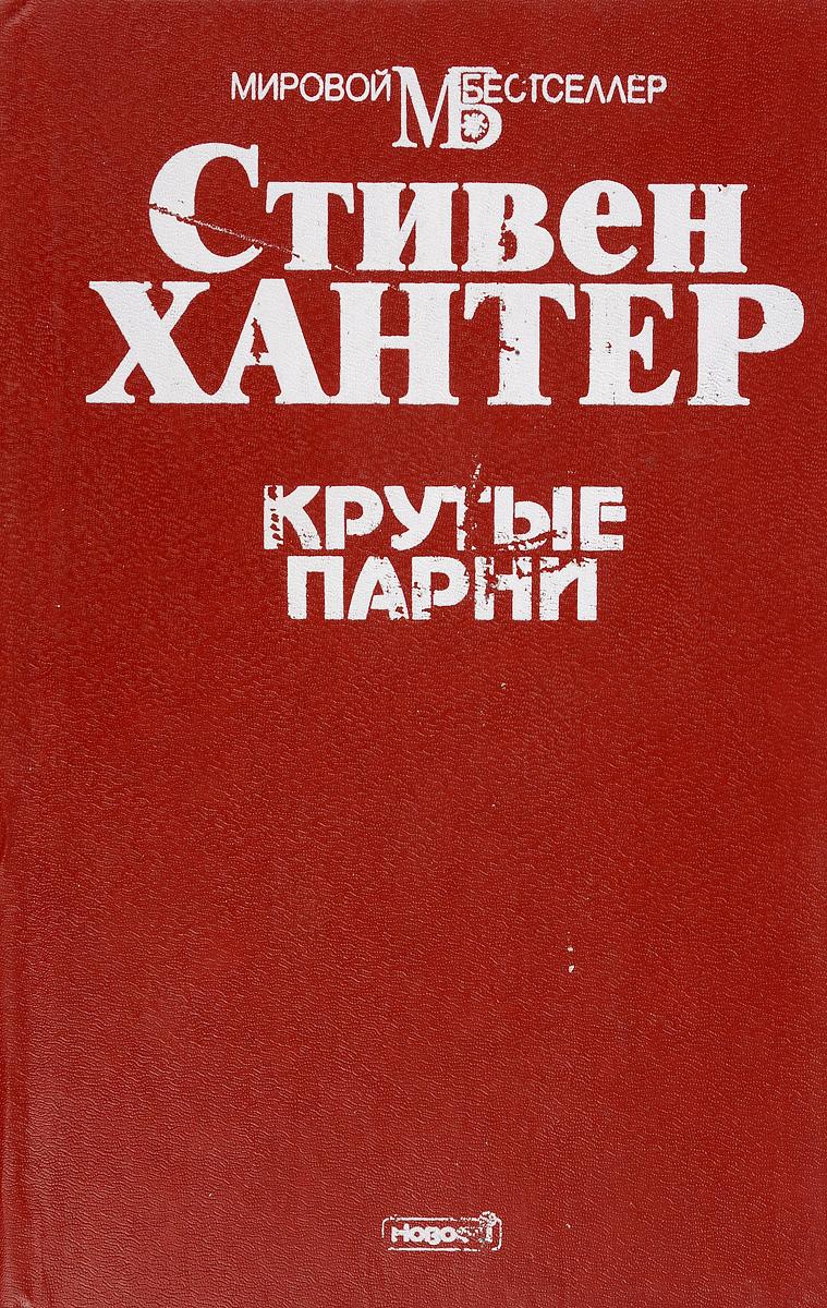 Фото - Стивен Хантер Крутые парни стивен хантер стивен хантер комплект из 6 книг