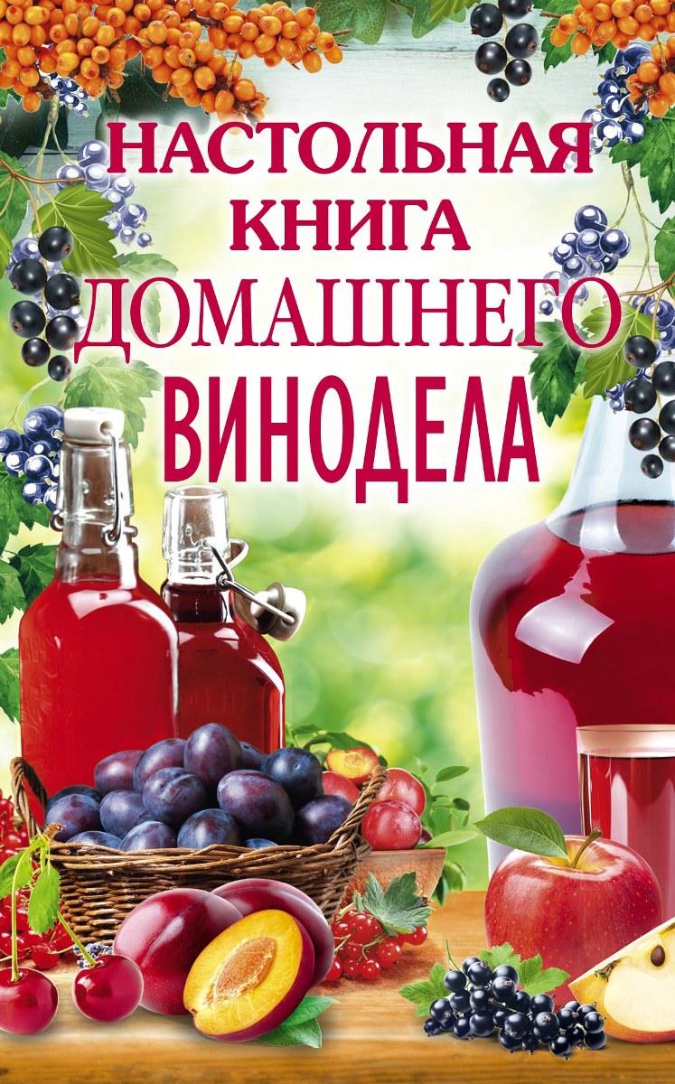 Л. Михайлова Настольная книга домашнего винодела