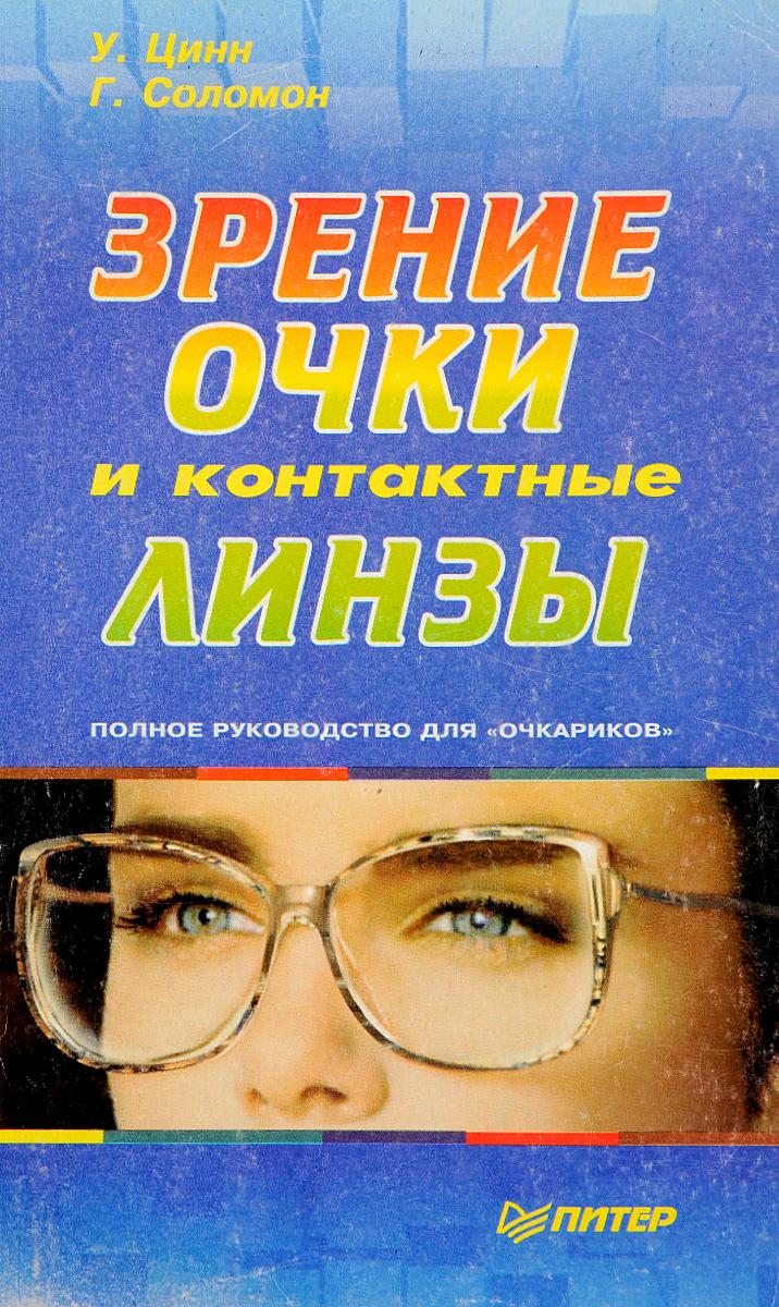 Зрение, очки и контактные линзы контактные линзы johnson