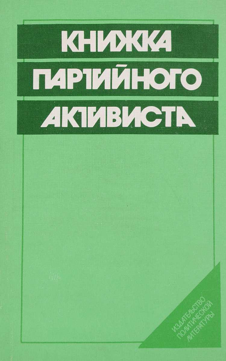 Книжка партийного активиста