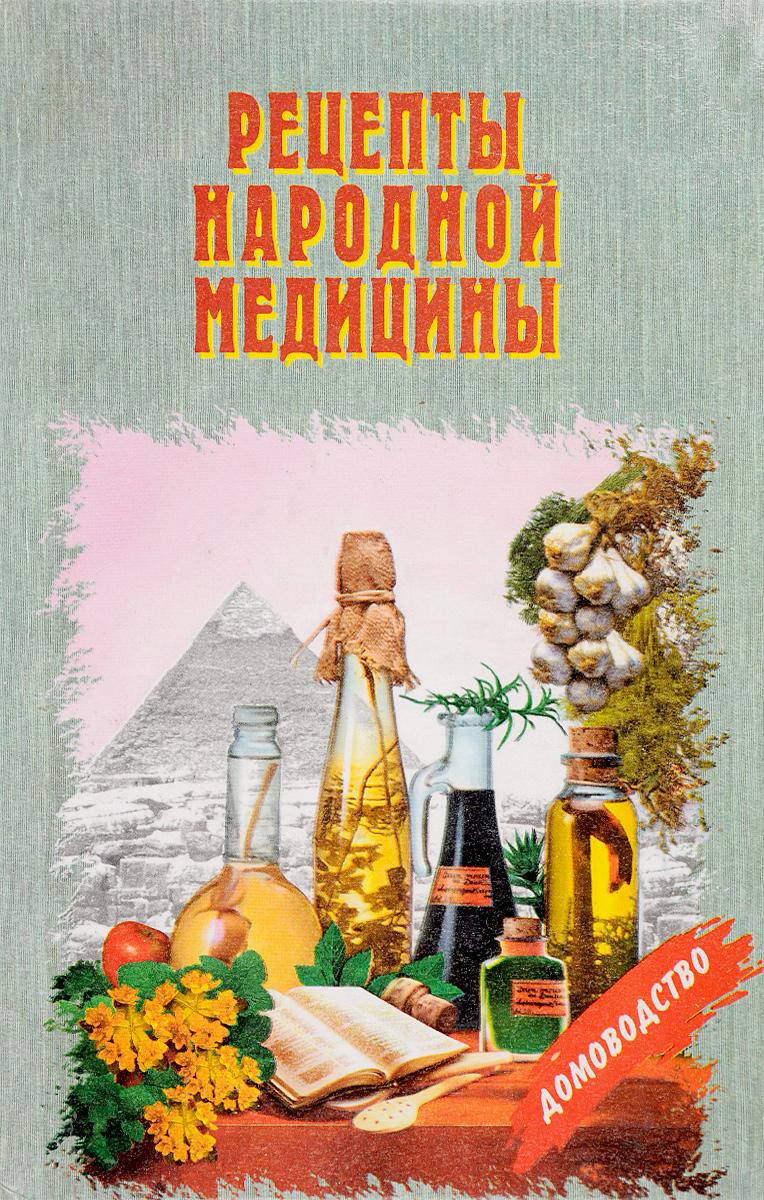 Рецепты народной медицины