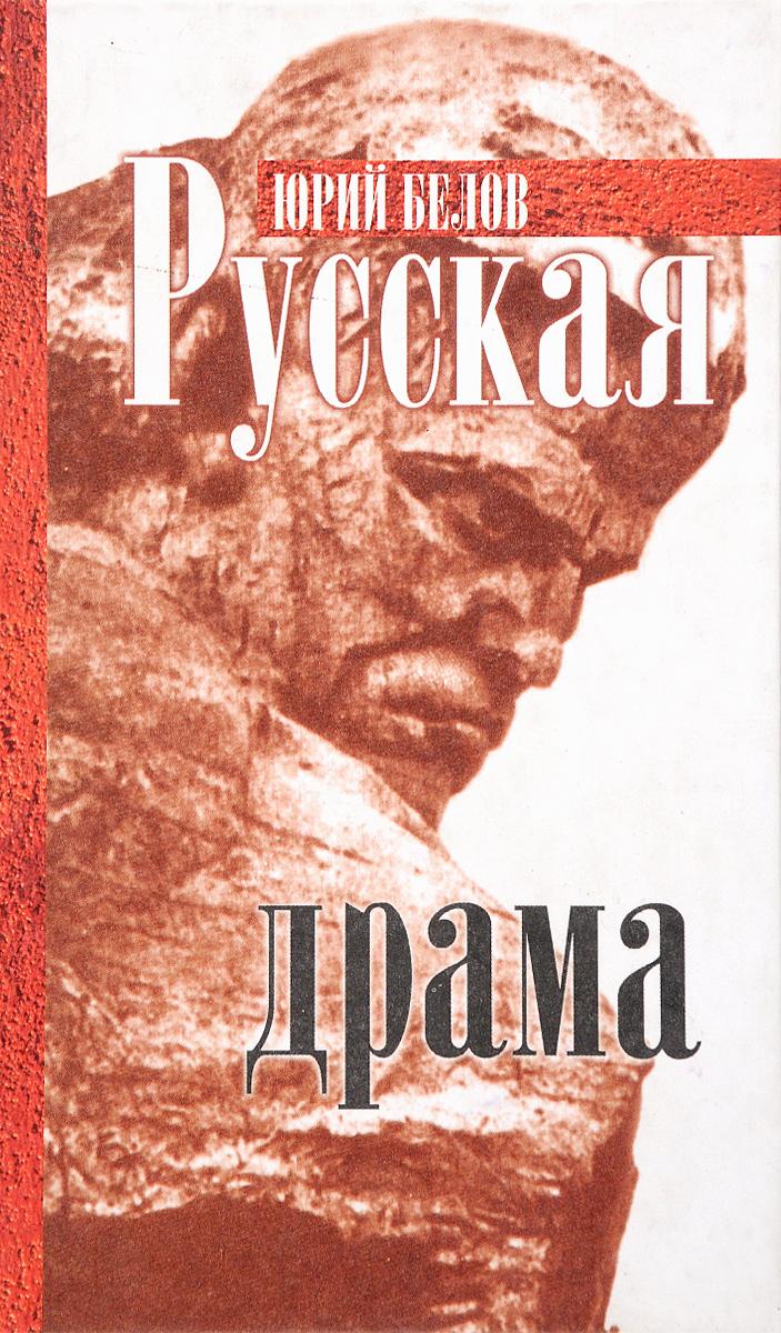 Русская драма