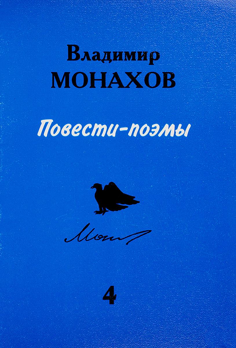 Владимир Монахов. Повести-поэмы