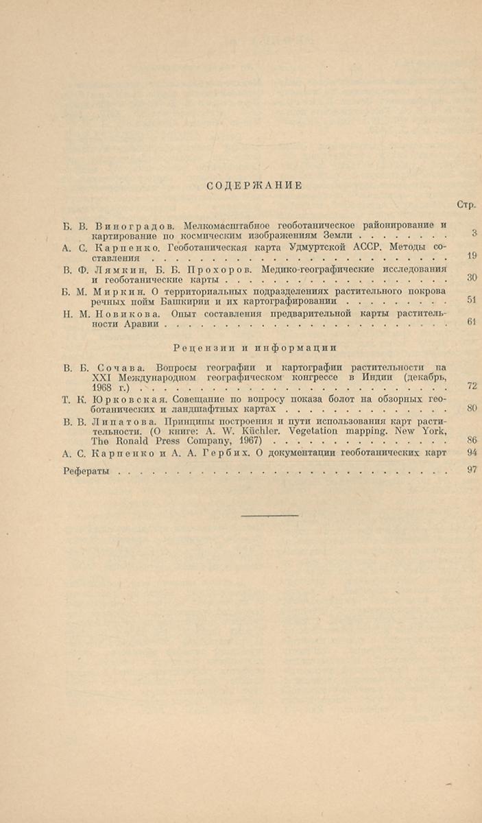Геоботаническое картографирование. 1970
