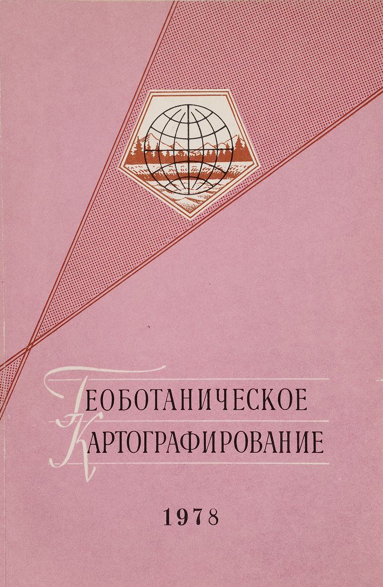 Фото - Геоботаническое картографирование. 1978 и к лурье геоинформационное картографирование