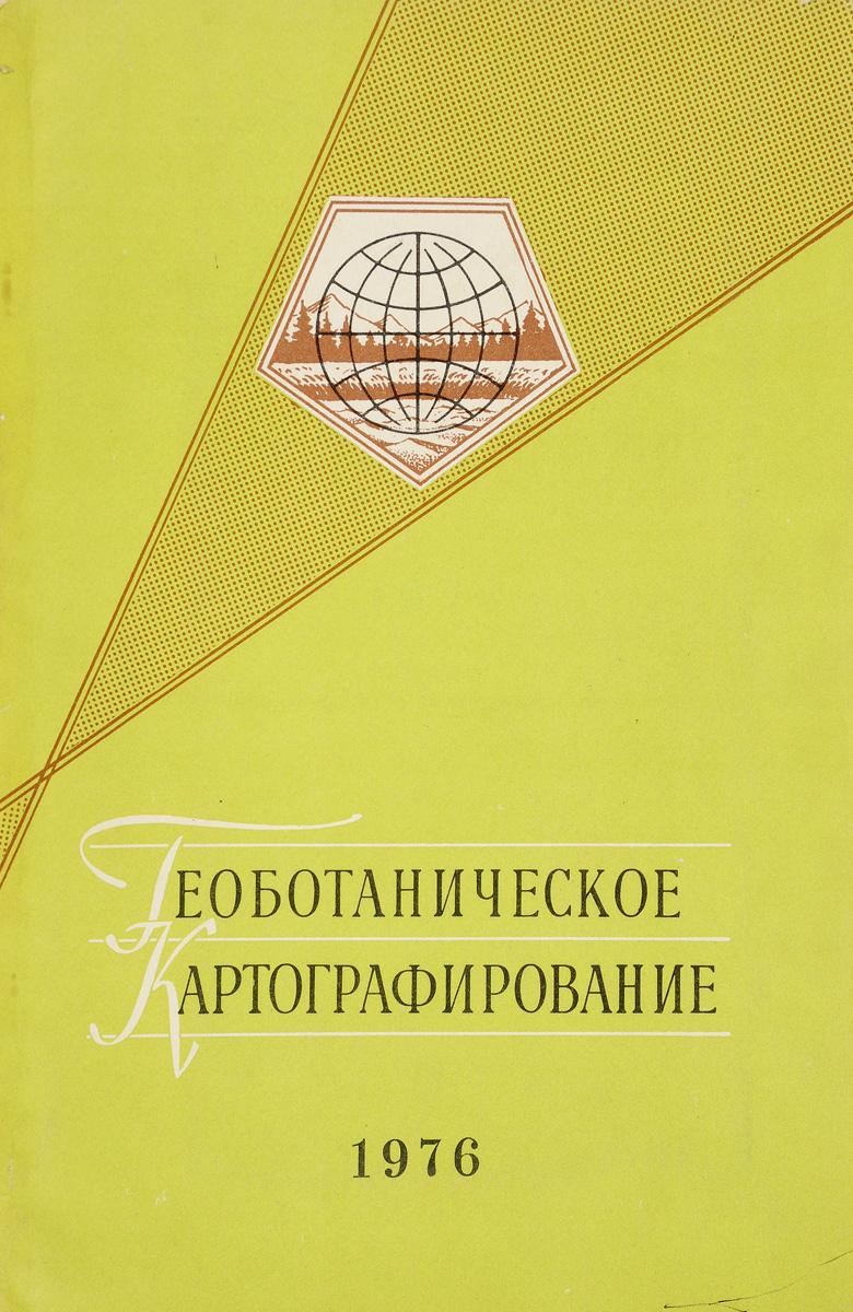Фото - Геоботаническое картографирование. 1976 и к лурье геоинформационное картографирование