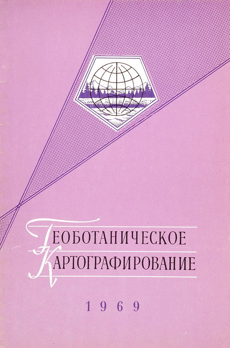 Фото - Геоботаническое картографирование. 1969 и к лурье геоинформационное картографирование