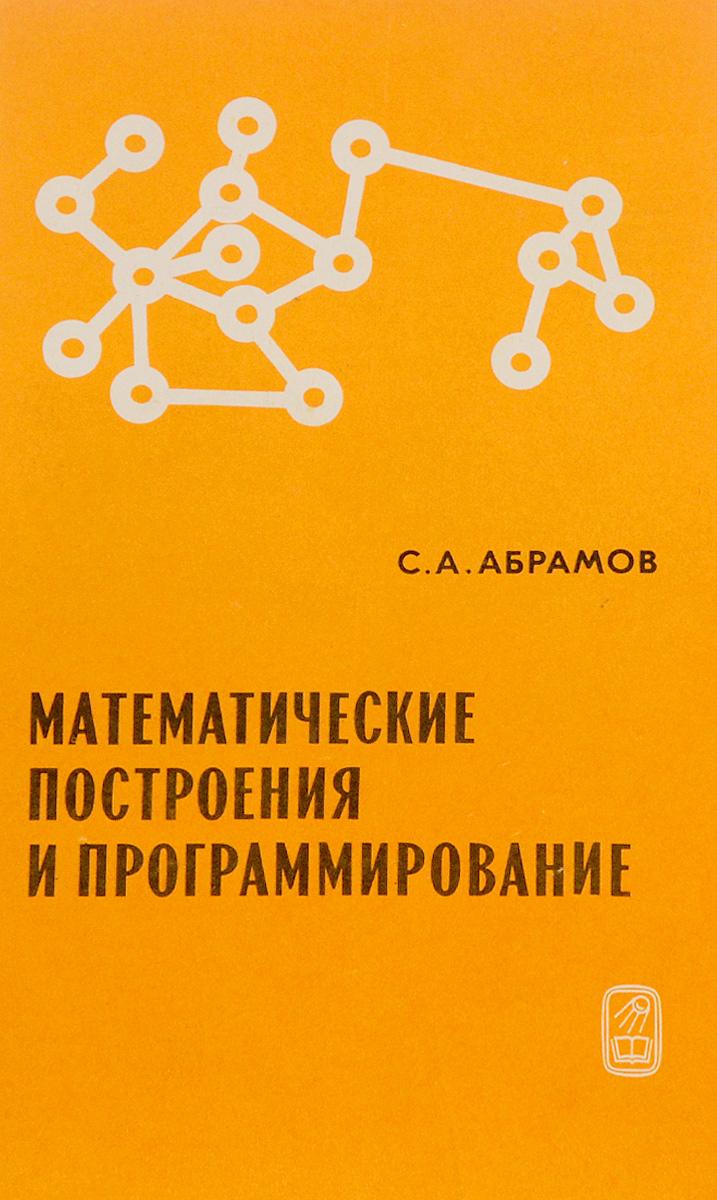 С. Абрамов Математические построения и программирование