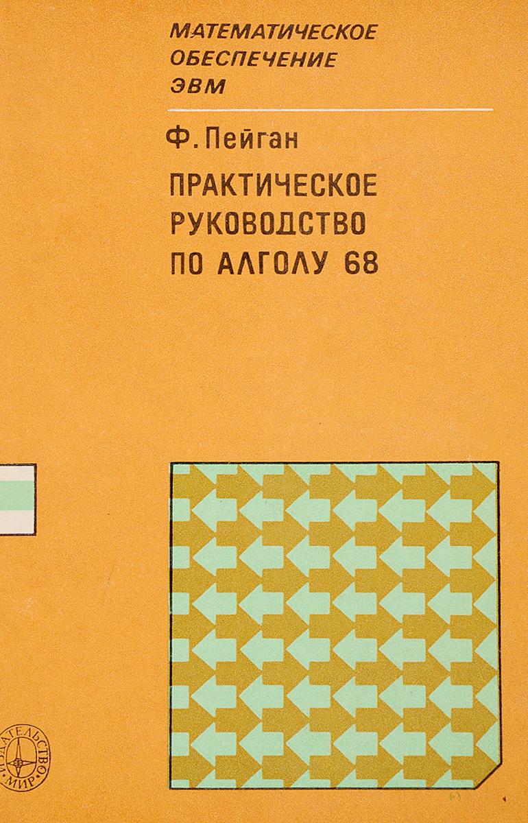 Ф. Пейган Практическое руководство по Алголу-68 ф шопен мазурки op 68 mazurkas op 68