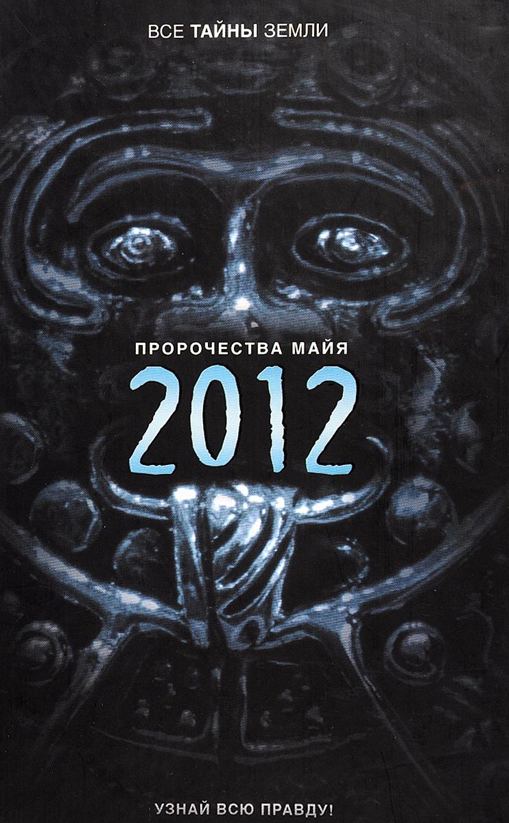 Александр Попов Пророчества майя. 2012 стоимость