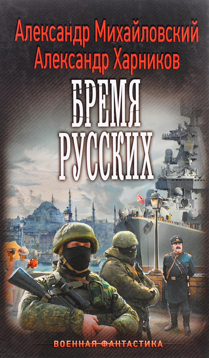 Александр Михайловский, Александр Харников Бремя русских