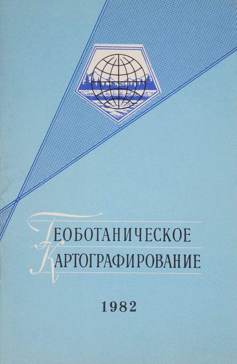 Фото - Геоботаническое картографирование. 1982 и к лурье геоинформационное картографирование