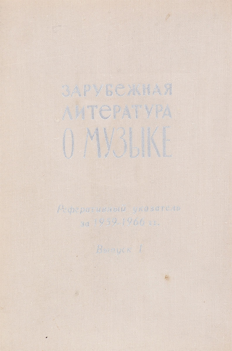 Зарубежная литература о музыке художественная литература зарубежная классика