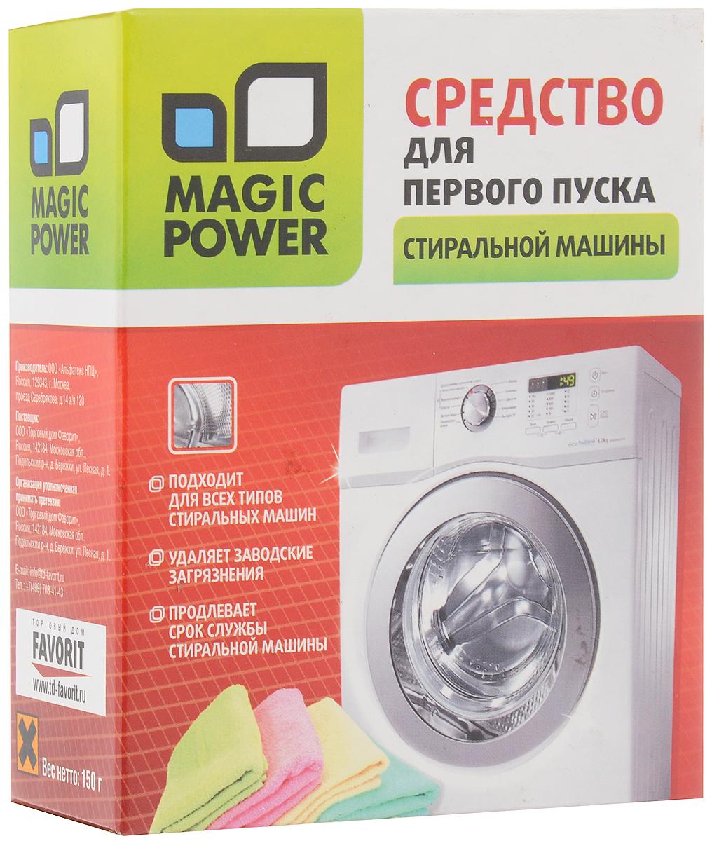 Средство для первого пуска стиральной машины Magic Power, 150 г аксессуар средство для первого запуска стиральной машины topperr 3217