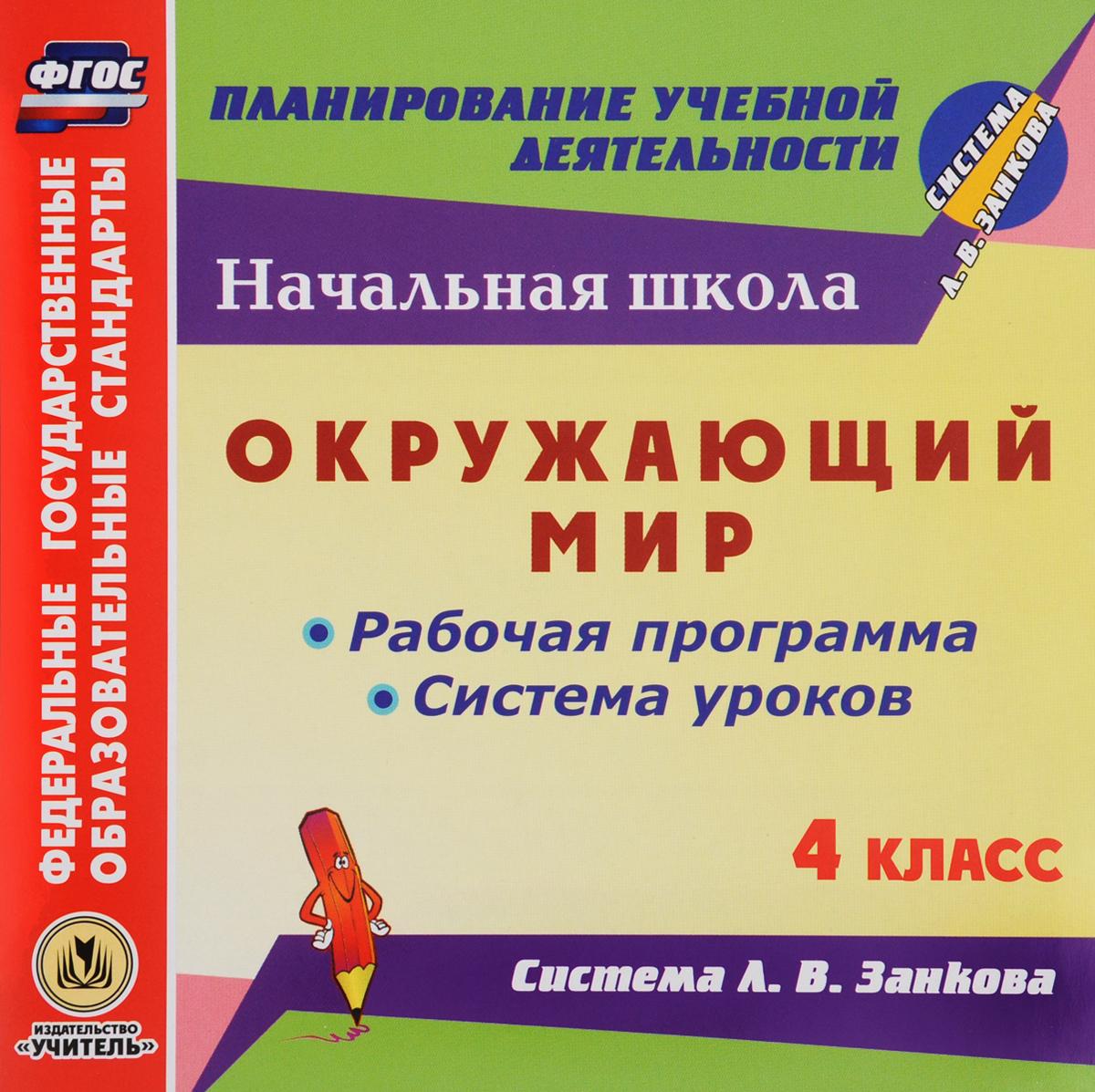 Окружающий мир. 4 класс: рабочая программа и система уроков по системе Л. В. Занкова