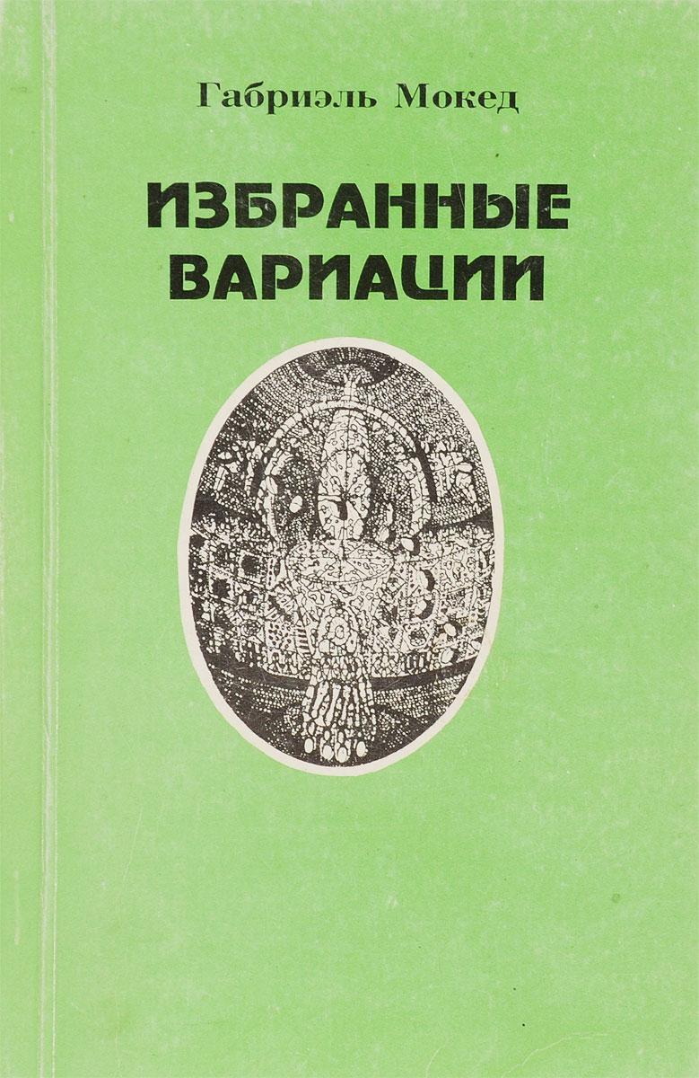 Габриэль Мокед Избранные вариации вариации тайны 2018 12 15t19 00