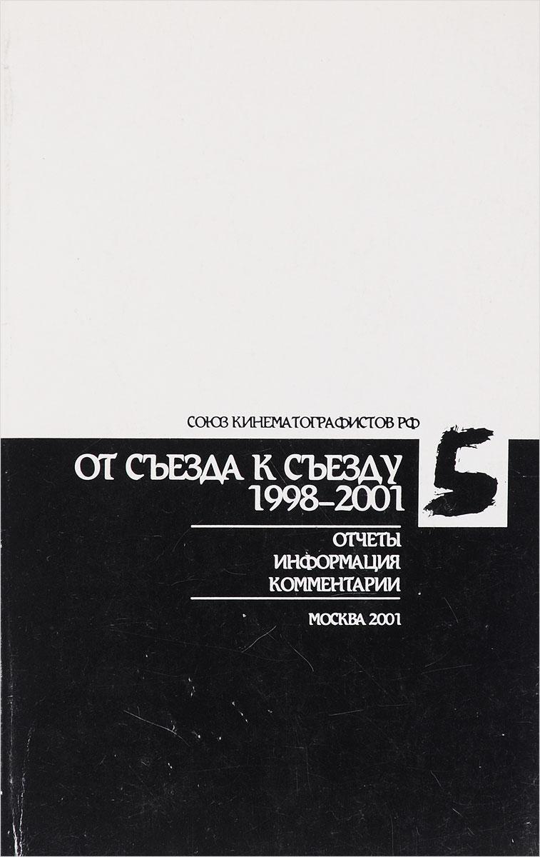 От съезда к съезду 1998-2001 виброплита vektor vpg 160 gx270 2001