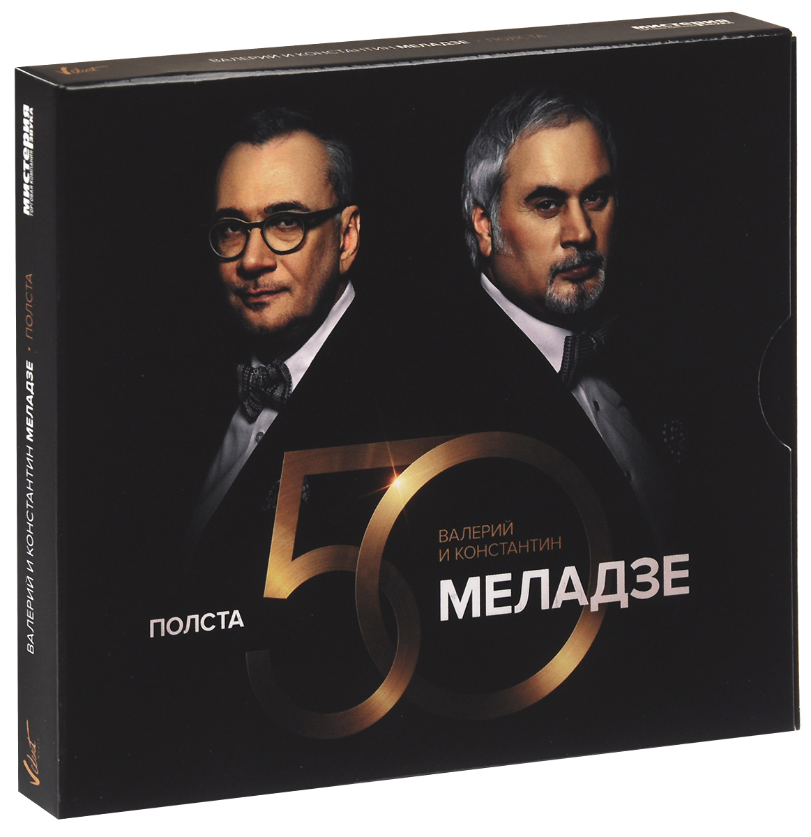 Валерий и Константин Меладзе. Полста