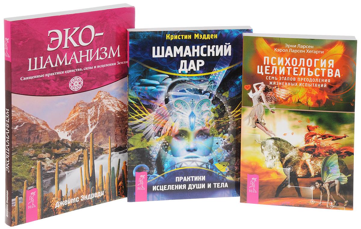 Психология целительства. Экошаманизм. Шаманский дар (комплект из 3 книг)