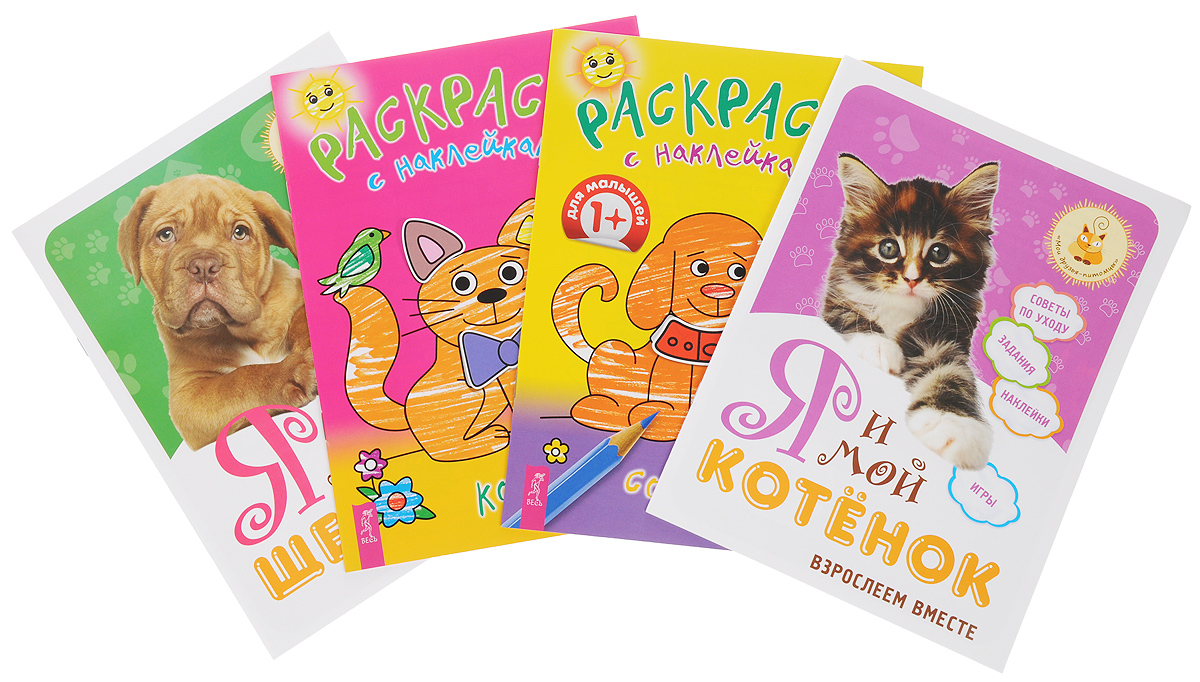 Надежда Лисапова Я и мой котенок. Я и мой щенок. Котик. Собачка (комплект из 4 книг) шутюк н мой милый котёнок книжка с заданиями и наклейками