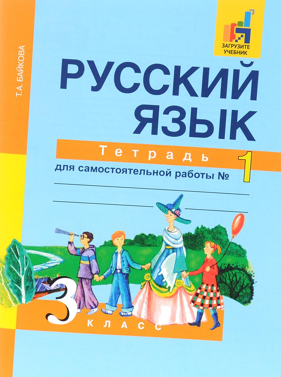 Т. А. Байкова Русский язык. 3 класс. Тетрадь для самостоятельной работы №1