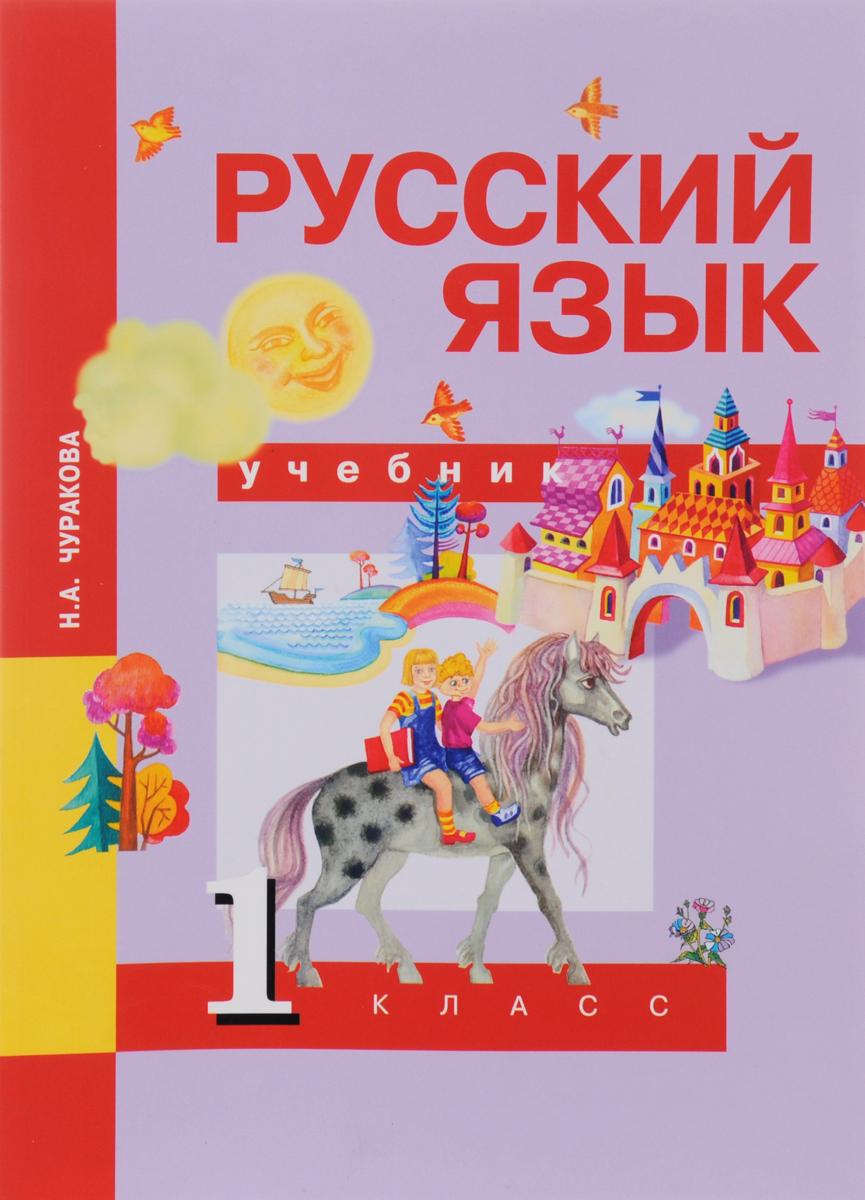 Н. А. Чуракова Русский язык. 1 класс. Учебник