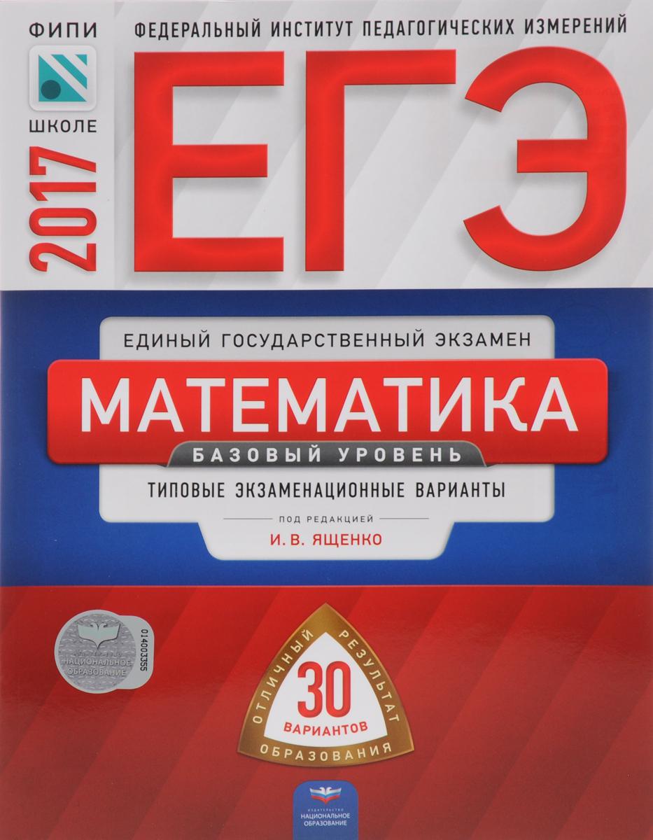 И. В. Ященко ЕГЭ-2017. Математика. Базовый уровень. Типовые экзаменационные варианты. 30 вариантов